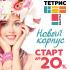 ЖК «Тетрис» ст. метро Тушинская